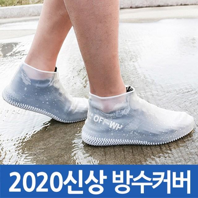 핸카 2020년 신발방수커버 레인커버 슈즈 덮개 장마