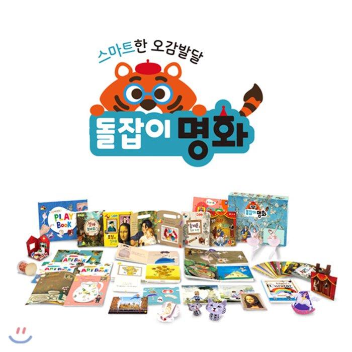 돌잡이 명화 세트 : 돌잡이 명화 (전65종) 우리아이 스마트한 오감발달/ 세이펜활용도서/ 세이펜별매