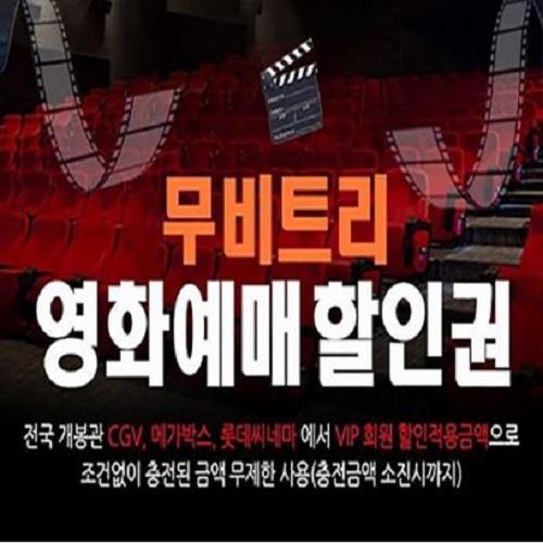 무비트리 CGV 롯데씨네마 메가박스 영화할인권 50만원권 영화할인권무비트리, 1매, 매수