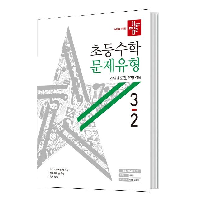 디딤돌 초등 수학 3-2 문제유형