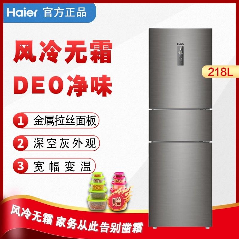 냉장고500리터900냉장고 500 900 리터Haier Haier 투 일반냉장고 96, 218리터 고정 주파수