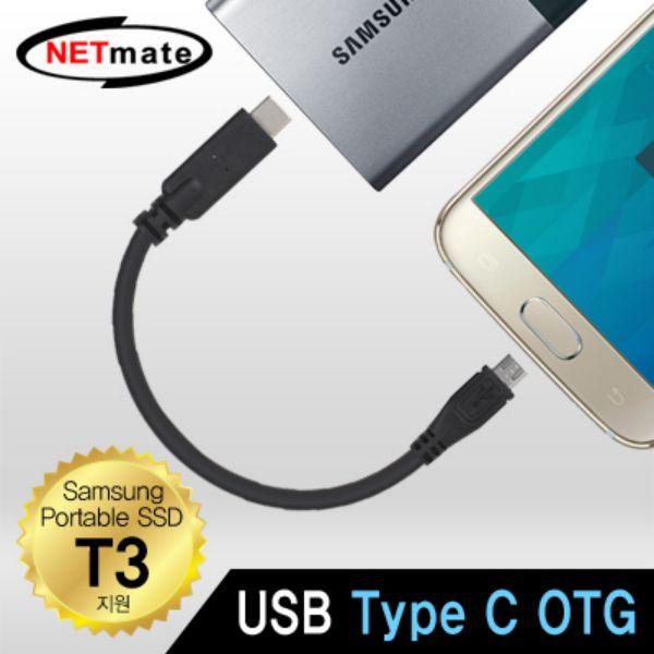 ksw95585 모바일 USB Type C OTG va866 젠더(블랙)