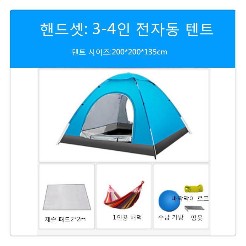 야외 텐트 캠핑 두꺼운 비를 막는 전자동 간이 LH0303, 6