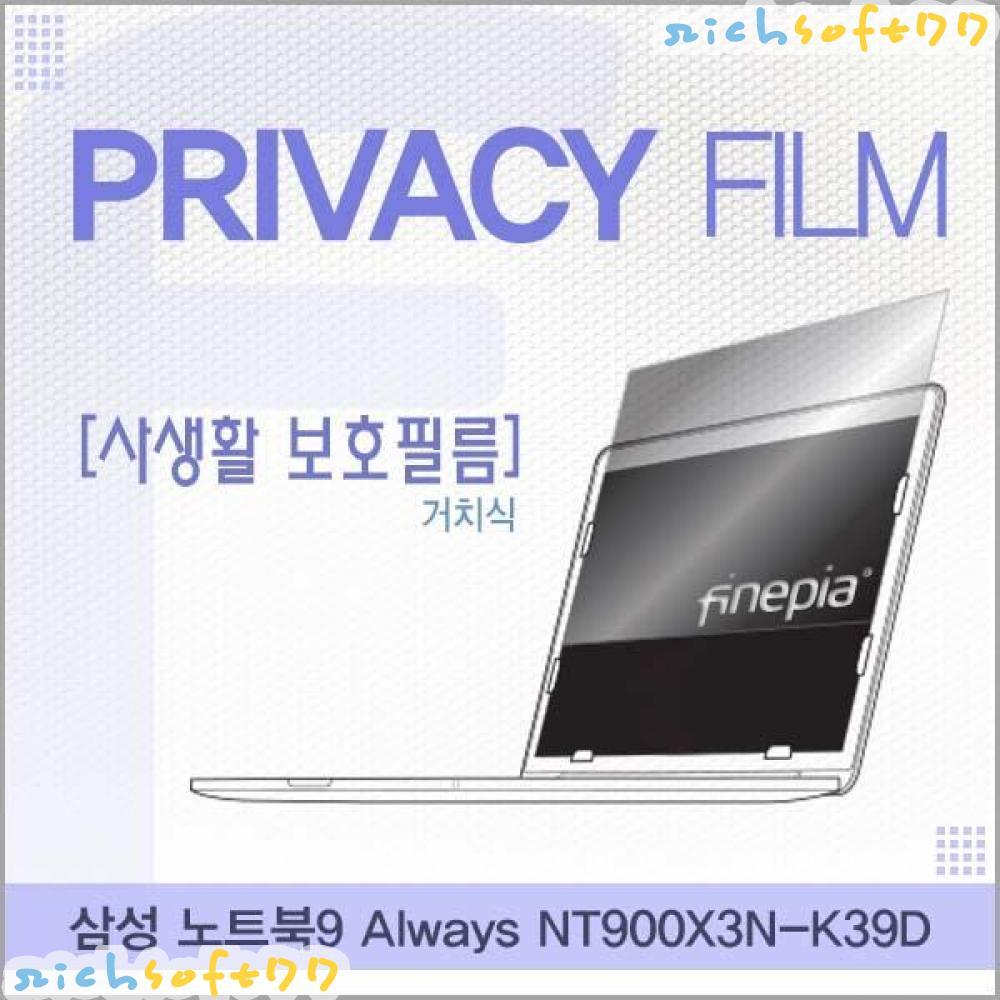 [richsoft77] 삼성 NT900X3N-K39D 거치식 정보보호필름 일반모니터용, 보시는상품선택