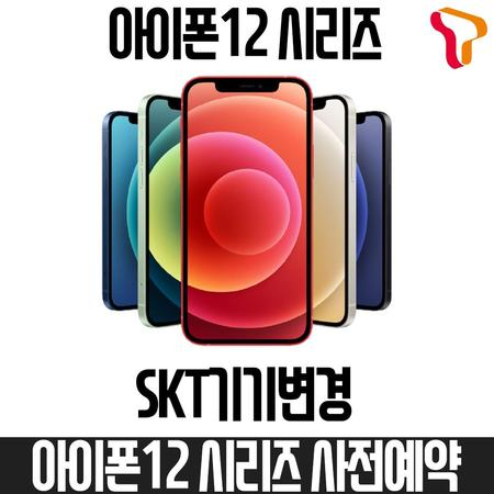[멸치쇼핑]SKT기기변경 아이폰12 미니 64G 사전예약 스탠다드요금제, 상세페이지 참조, 상세페이지 참조