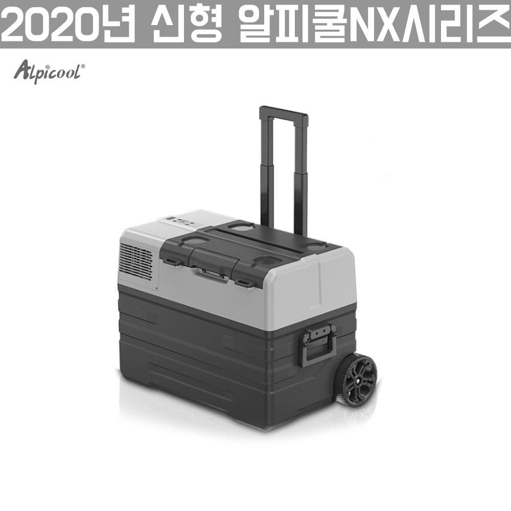 알피쿨 차량용 가정용 NX모델 52L 2020년신형