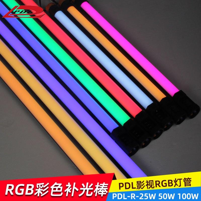 조명 magic light 관 손잡이 라이브 휴대 촬영함 보광등 RGB 전채광 그리다 다잉 얼음, PDL-R-100W  240cm