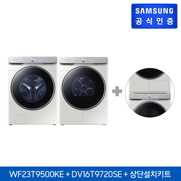 삼성전자 [상단키트] 삼성 그랑데AI 올인원 드럼세탁기 WF23T9500KE + 건조기 DV16T9720SE, 단일상품