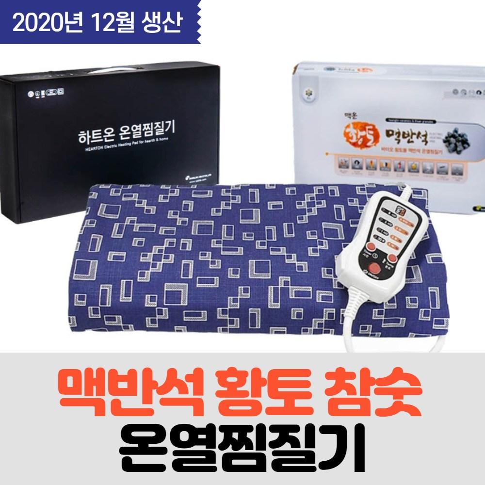 큰손부라더 온열찜질기 복부 배 허리 전기 찜질기, 맥온 (맥반석 + 황토) - 블루미로미러