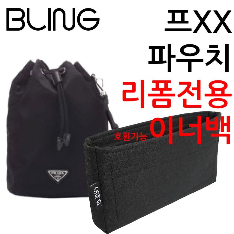 블링 리폼전용 버킷 파우치 1NE369 1NA369 호환 이너백