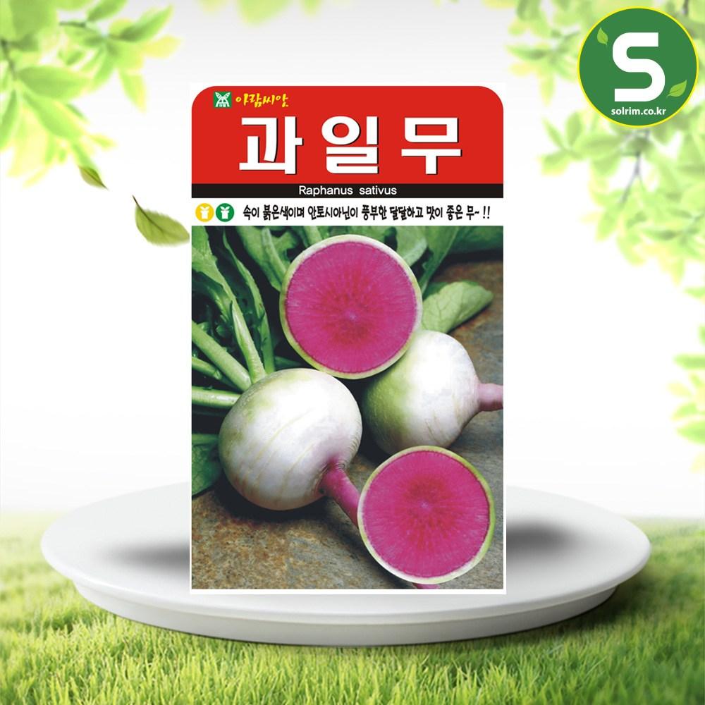 솔림텃밭몰 아람종묘 과일무씨앗 100립 글루코시무 안토시아닌풍부 수박무