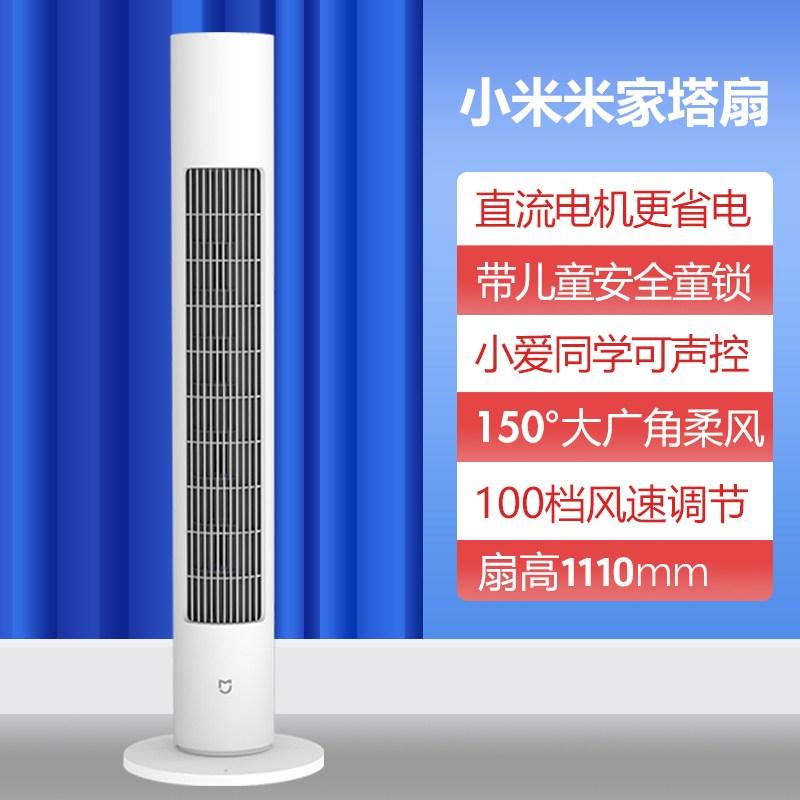 샤오미 무선 선풍기 (한국 코드 증정) 17PIN 스탠드, B, 한개옵션1 (POP 5648749570)