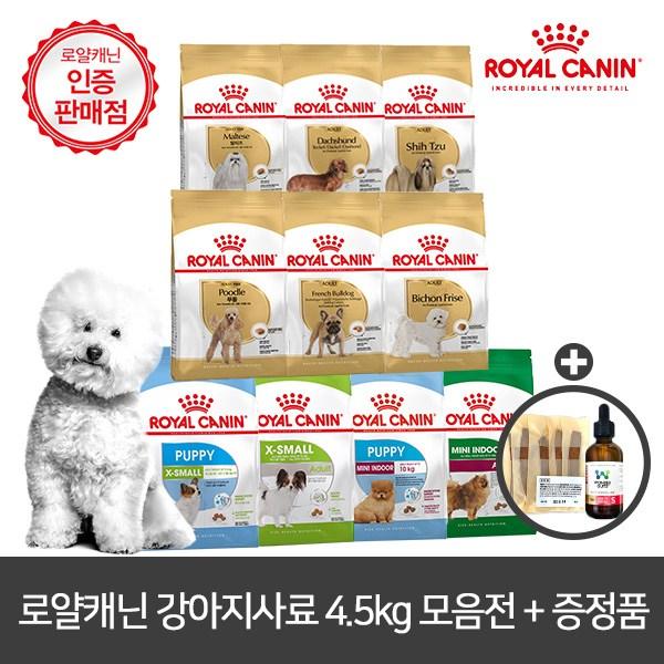 로얄캐닌 강아지사료 4.5kg 기획팩 엑스스몰 미니인도어 견종별, 엑스스몰어덜트4.5kg