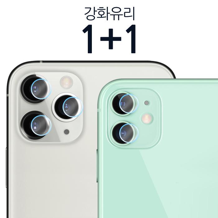더조은셀러 11 아이폰11 PRO MAX 카메라 렌즈 필름 강화유리필름 후면 A2221 A2215 A2218 인덕션 프로 맥스 애플 아이폰