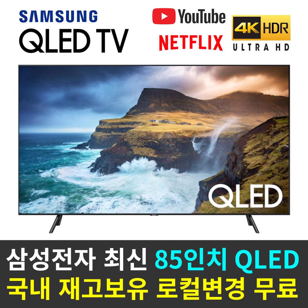 85인치 QLED 85Q70 스마트TV 리퍼비시 지방벽걸이, 매장방문수령 (POP 5189455700)