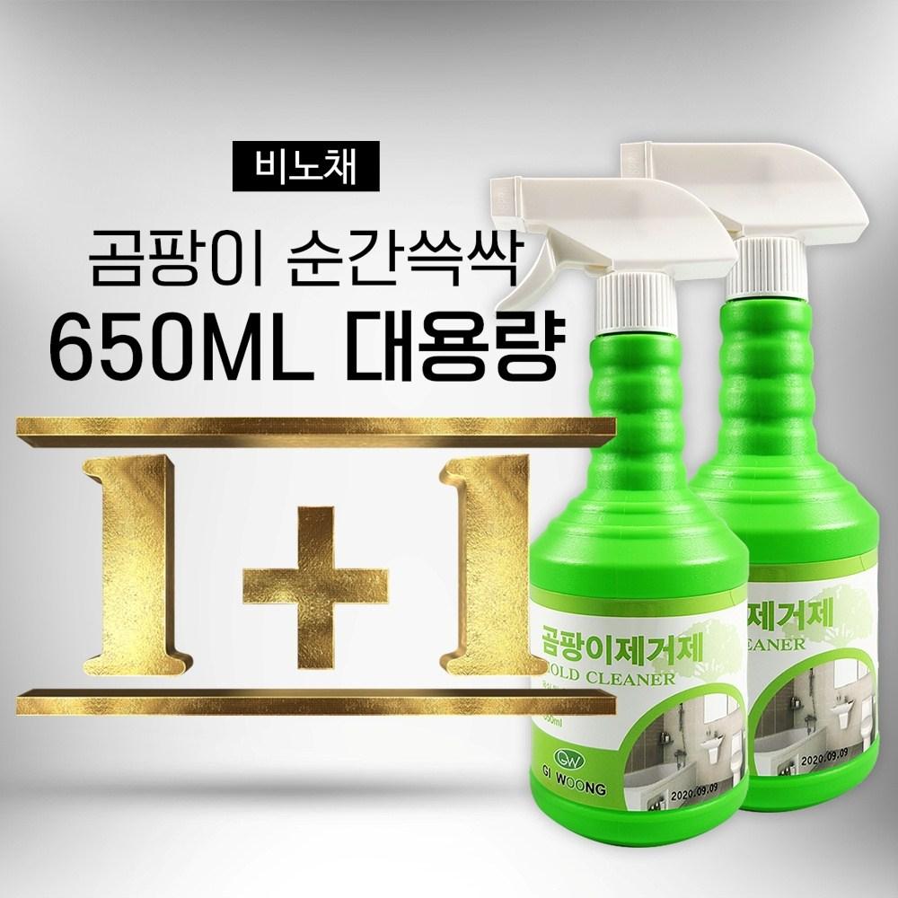 비노채 순간쓱싹 곰팡이제거제 650ml 1+1 2+1 곰팡이제거젤, 1번 곰팡이제거제