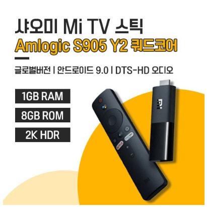 샤오미 미스틱 Android TV 9.0 쿼드 코어 Dolby 1GB RAM, 본체