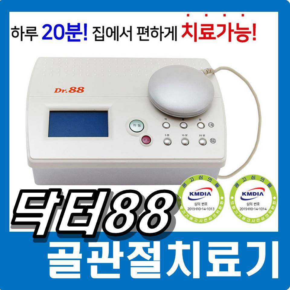 당일발송 전용치료젤 180포 관절치료기 닥터88 본사정품, 화이트