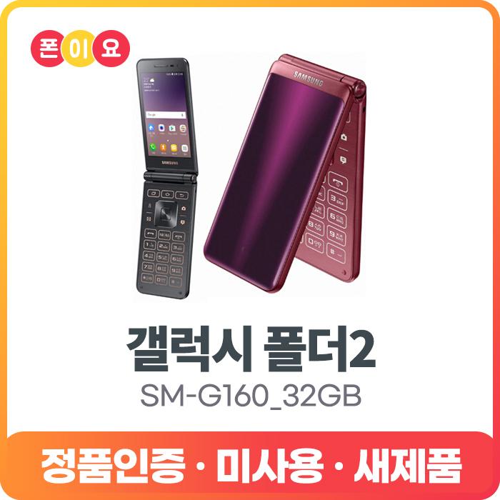 삼성 갤럭시폴더2 32GB SM-G160 [자급제 정품공기계], 코랄, 2.공기계[단순개봉.미사용.새제품]