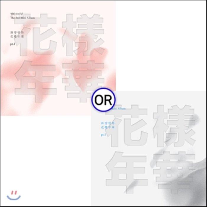 방탄소년단 (BTS) - 미니앨범 3집 : 화양연화 Pt.1 : White 또는 Pink 버전 랜덤발송