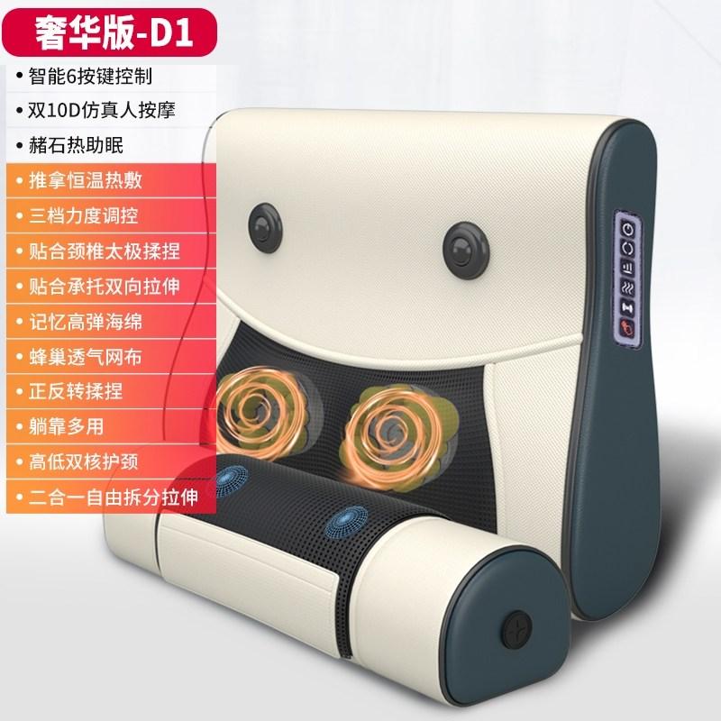 [해외]경추 마사지 기계 허리 경추 마사지 기계 목 목 어깨 다기능 마사지 베개 가정용, 럭셔리 D1 2020 코어 업그레이드 듀얼 코어 (POP 5744370205)