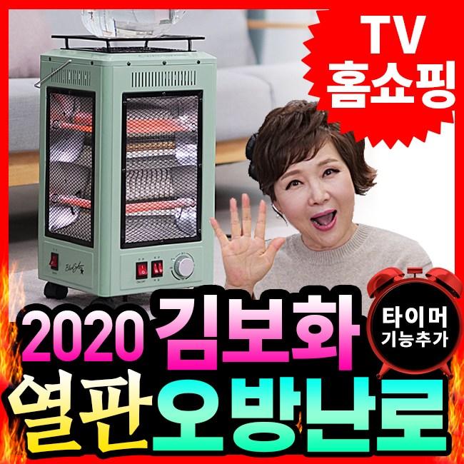TV홈쇼핑정품 2020년형 김보화의 열판 오방난로 타이머기능추가