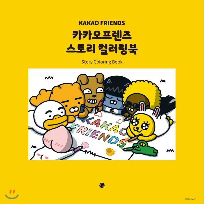 카카오프렌즈 스토리 컬러링북, 미호