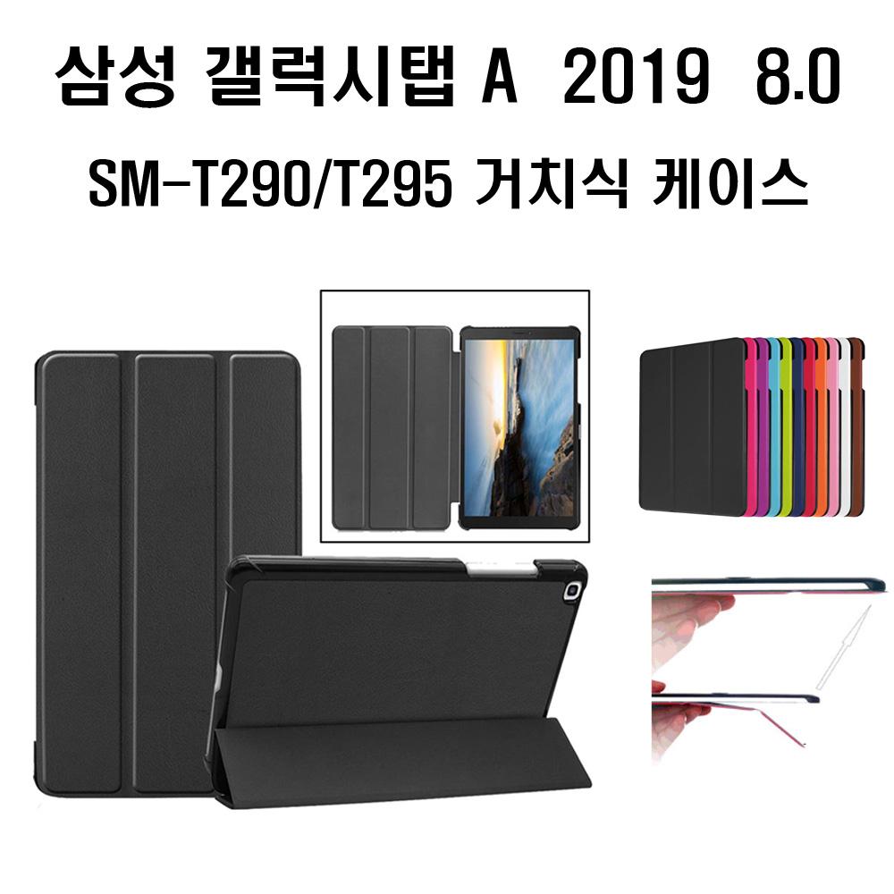 삼성전자 삼성 갤럭시탭A 8 2019년 SM-T290 T295거치식 케이스, 블랙