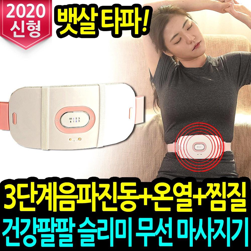 건강팔팔 슬리미 무선 음파 복부 마사지기 벨트 뱃살 온열 진동 안마기, 1세트