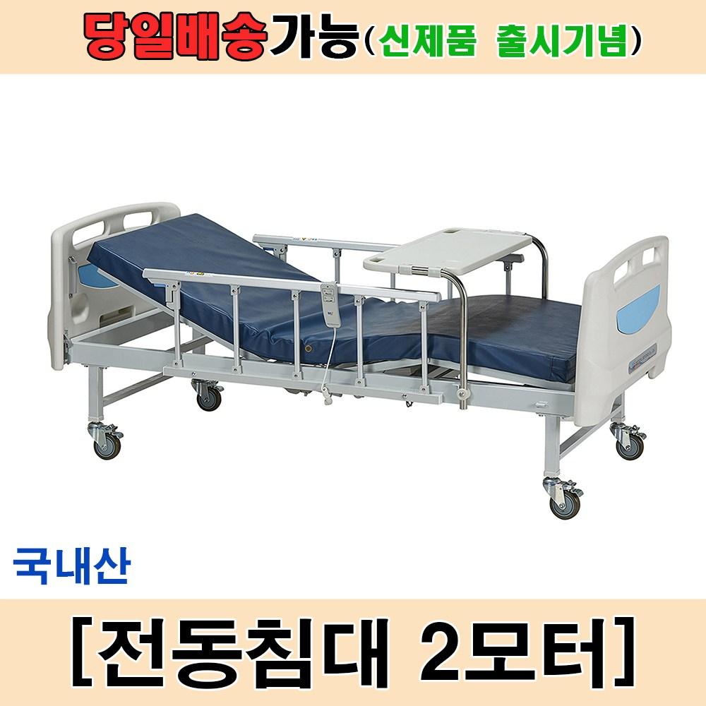 밀알 병원용 환자용 전동침대 2모터 MB1012 메트포함 의료용침대