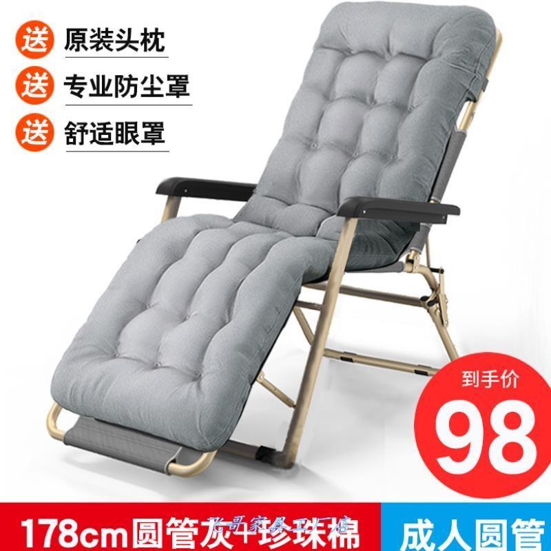 사무용의자 누울수있는의자 접이식 오후휴식 낮잠 사무실 매직, T18-성인 원형파이프+코튼펄 매트