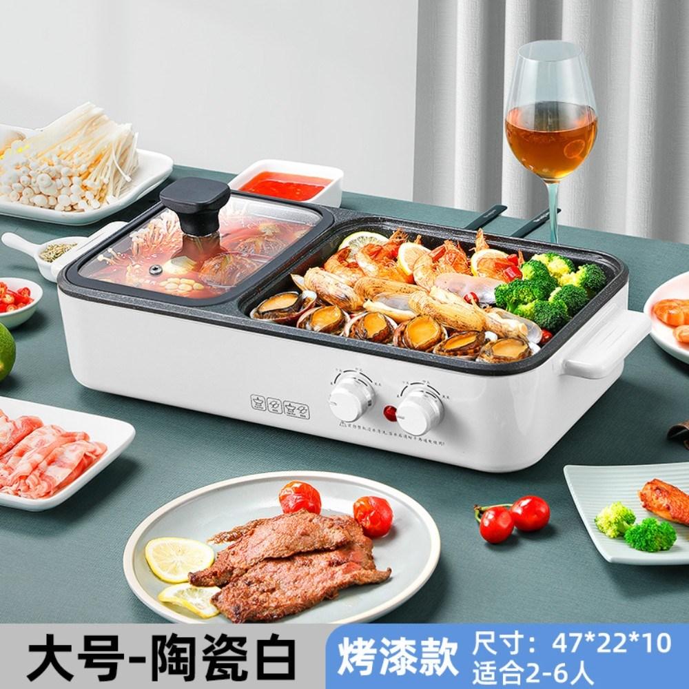 1인 미니 전기그릴 가정용 고기 불판 전골팬 멀티 세트, [3단 스위치] 화이트 (1~ 5인) (POP 2175418625)