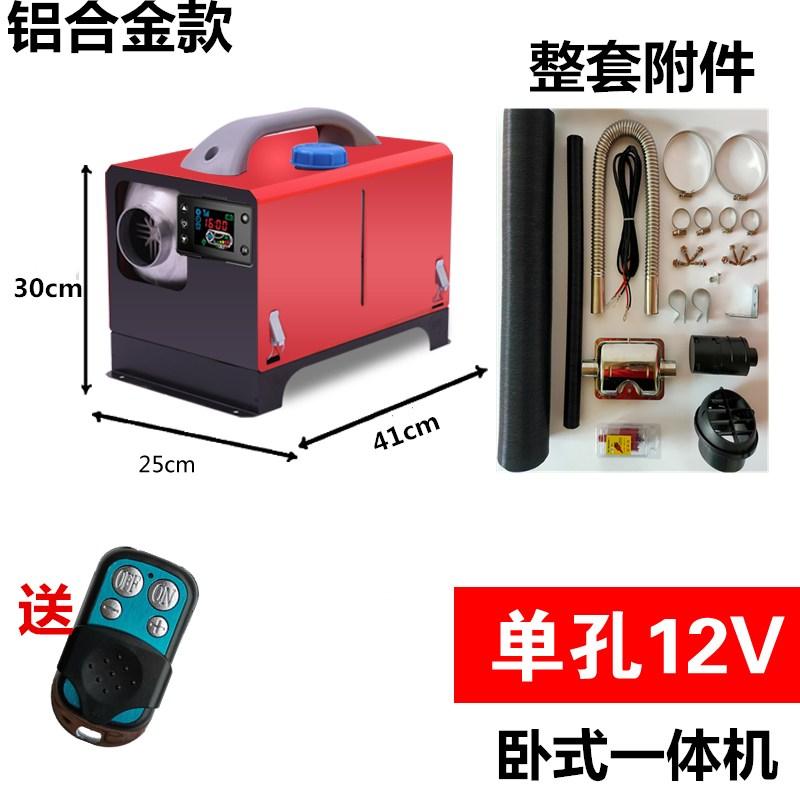 캠핑 차량용 무시동히터 캠핑난로 온풍기 12V 24V, 단일 LCD 12V