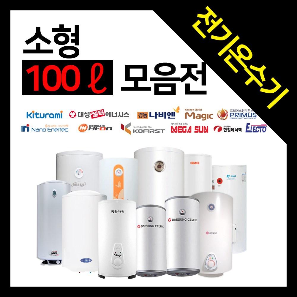 대성쎌틱 [Big브랜드] 전기온수기 100L, 15_아틀란틱 VM-100N4 (100ℓ) 벽걸이형_하향식