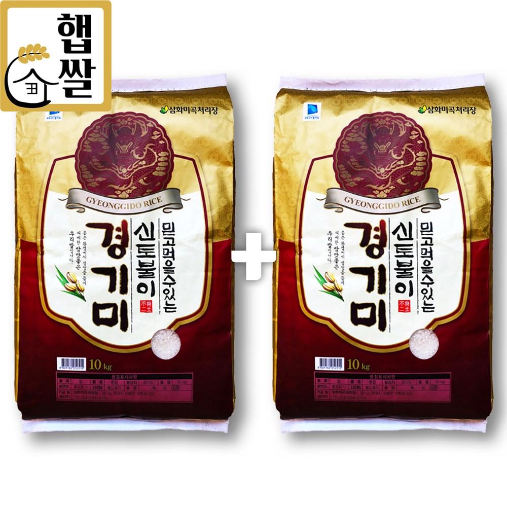 연수네쌀가게 경기미 10kg+10kg 2020년 햅쌀, 1개, 20kg