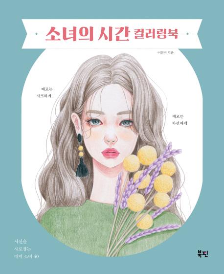소녀의 시간 컬러링북:시선을 사로잡는 매력 소녀 40, 북핀