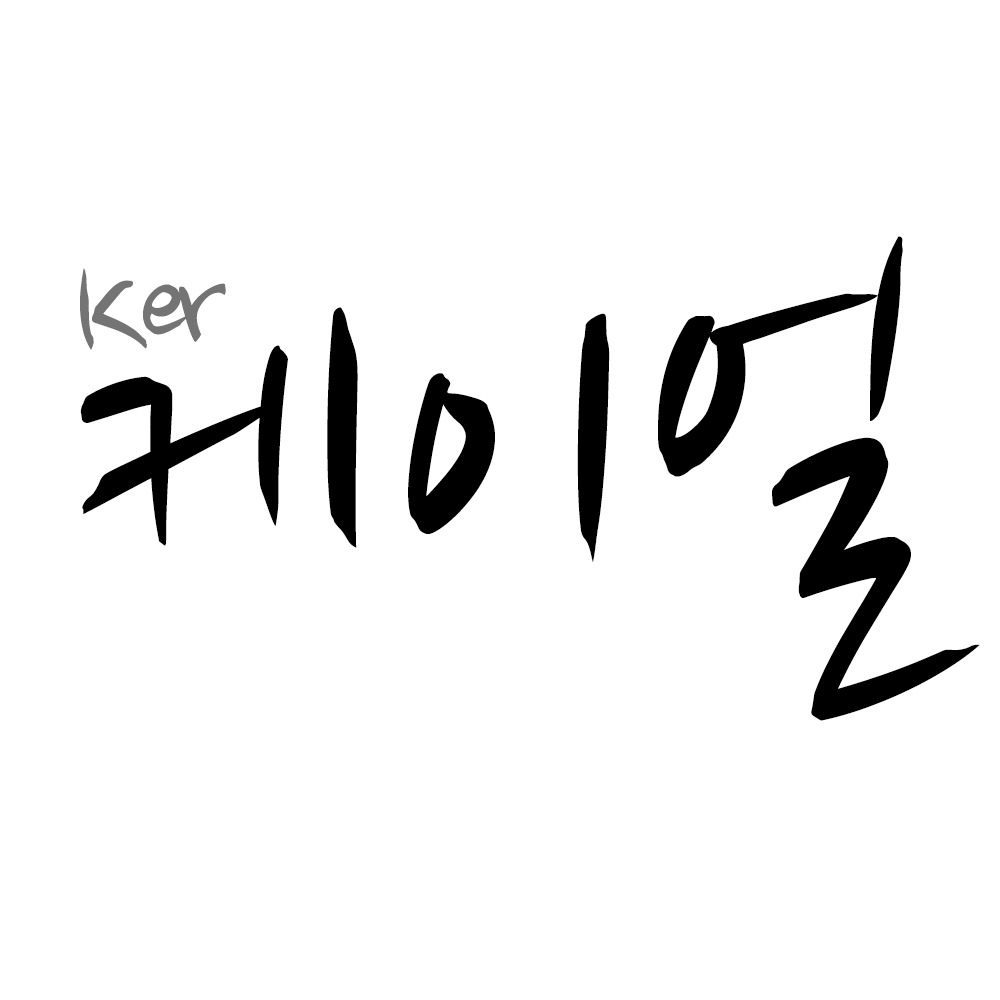 케이얼 핸드워머 니트 꽈배기 남녀공용 3Color 1+1 / 단품