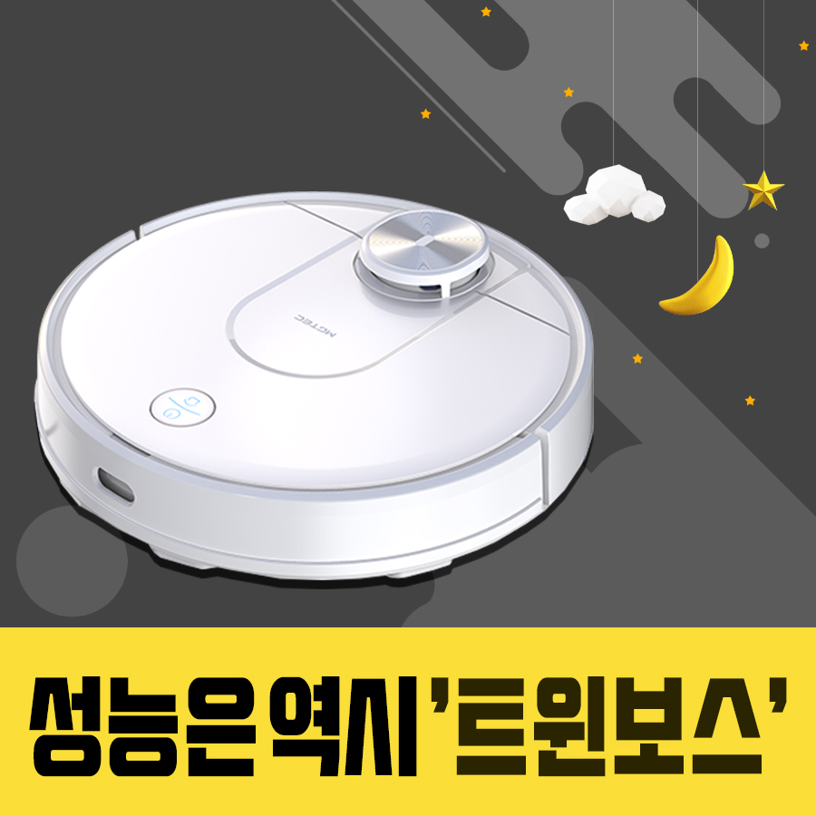 트윈보스 S9 물걸레 로봇청소기, 단일상품