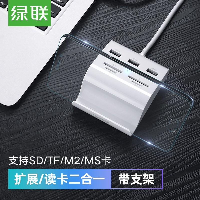 멀티리더기 USB3.0분배기 SD카드리더기 hub허브 tf/ms카드다기능 m2리더기, 기본, 기본
