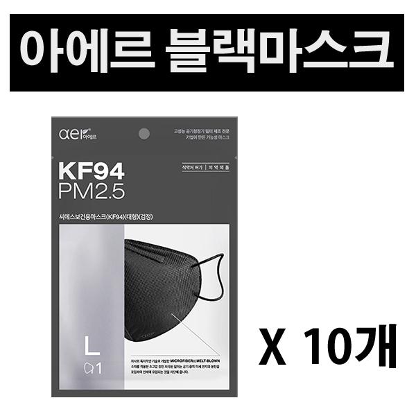 아에르 씨에스보건용 KF94인증 황사마스크 대형 검정 1매개별포장 10매