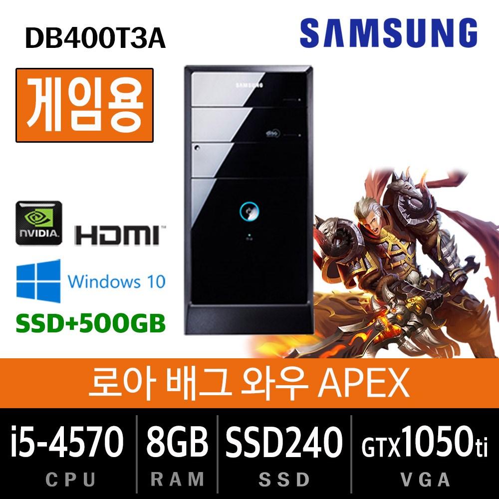 삼성전자 업무용에서 게임용까지 컴퓨터 윈도우10 데스크탑 본체, 삼성, 게임04. i5-4570/8G/SSD240/1050ti
