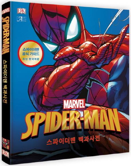 마블(Marvel) 스파이더맨 백과사전:스파이더맨 공식 가이드, 아르누보