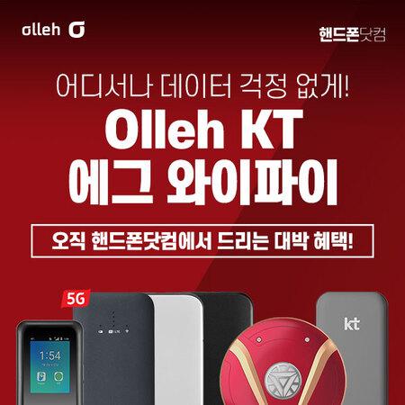 KT 에그 5G egg BKE-500] 무선와이파이 휴대용에그 KT에그개통, 상세페이지 참조, 상세페이지 참조