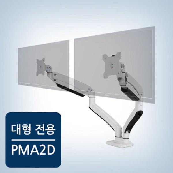 카멜마운트 모니터거치대 대형 게이밍모니터 32인치이상 거치 가능, PMA-2D