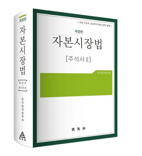 자본시장법 주석서. 2:자본시장과 금융투자업에 관한 법률, 박영사