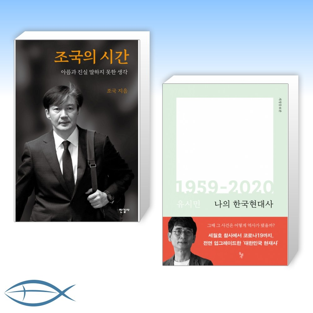 [오늘의 신간] 조국의 시간 + 나의 한국현대사 1959-2020 (전2권)