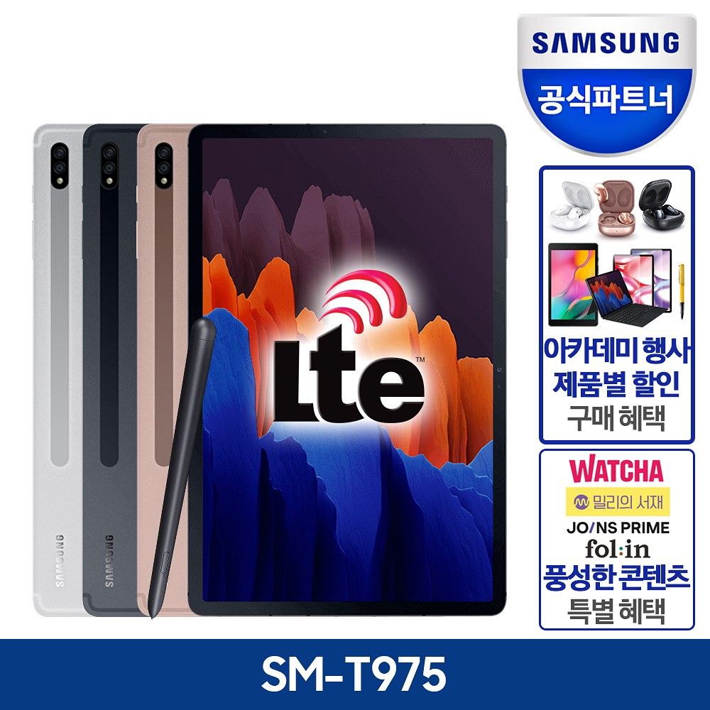 삼성전자 삼성 갤럭시탭S7 플러스 12.4 SM-T975 256G LTE, SM-T975NZKHKOO 블랙
