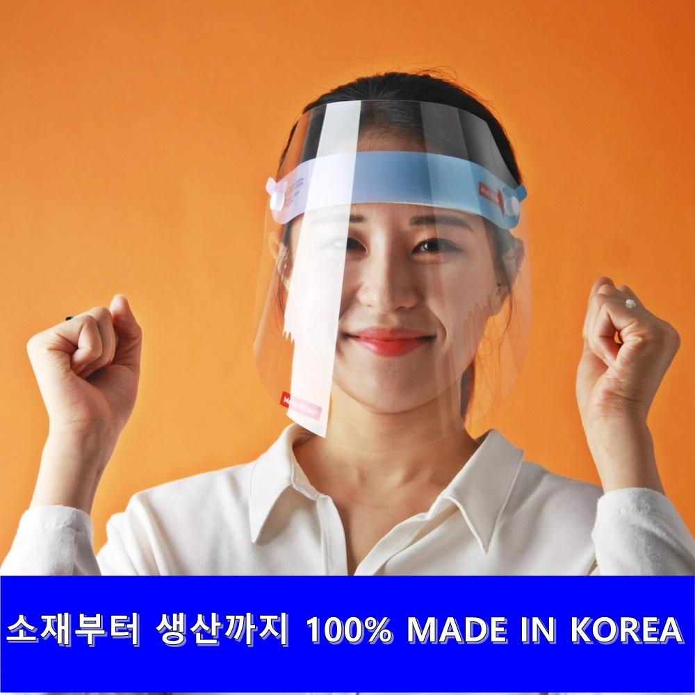 마스크와이더 페이스쉴드 퍼플블루, 1매입, 1개