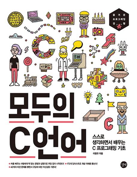 모두의 C언어:스스로 생각하면서 배우는 C프로그래밍 기초, 길벗