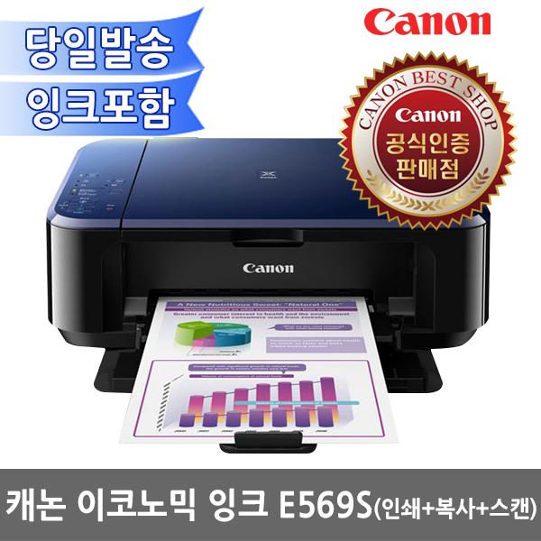 캐논 정품 이코노믹 잉크 E569S 알뜰형 잉크젯복합기 신제품 출시 (인쇄+복사+스캔) 정품잉크포함 잉크젯 복합기